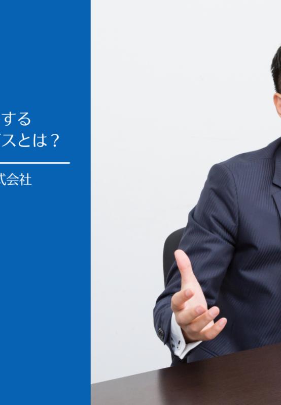 創業期の安定成長をサポートするデジタル会計事務所シンアカウンティングサービスとは?